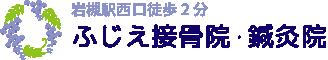 岩槻駅西口徒歩3分【ふじえ鍼灸整骨院】